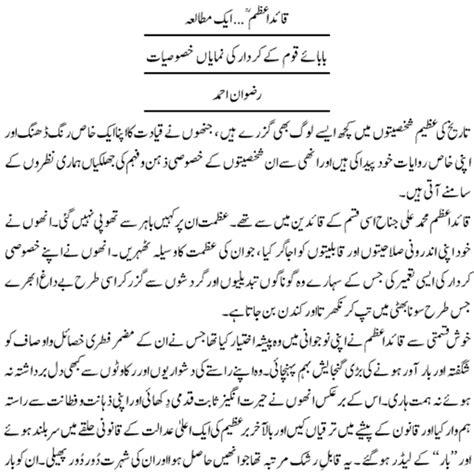 Our Examination System English Essay For Ba Atif Pedia